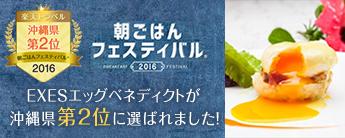 楽天朝ごはんフェスティバル2016