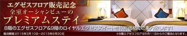 【エグゼスフロア販売記念】スパ&専用ラウンジご利用可♪全室オーシャンビューのプレミアムステイ